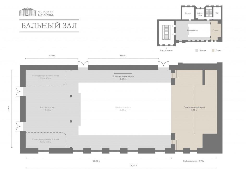План бального зала Особняк на Волхонке