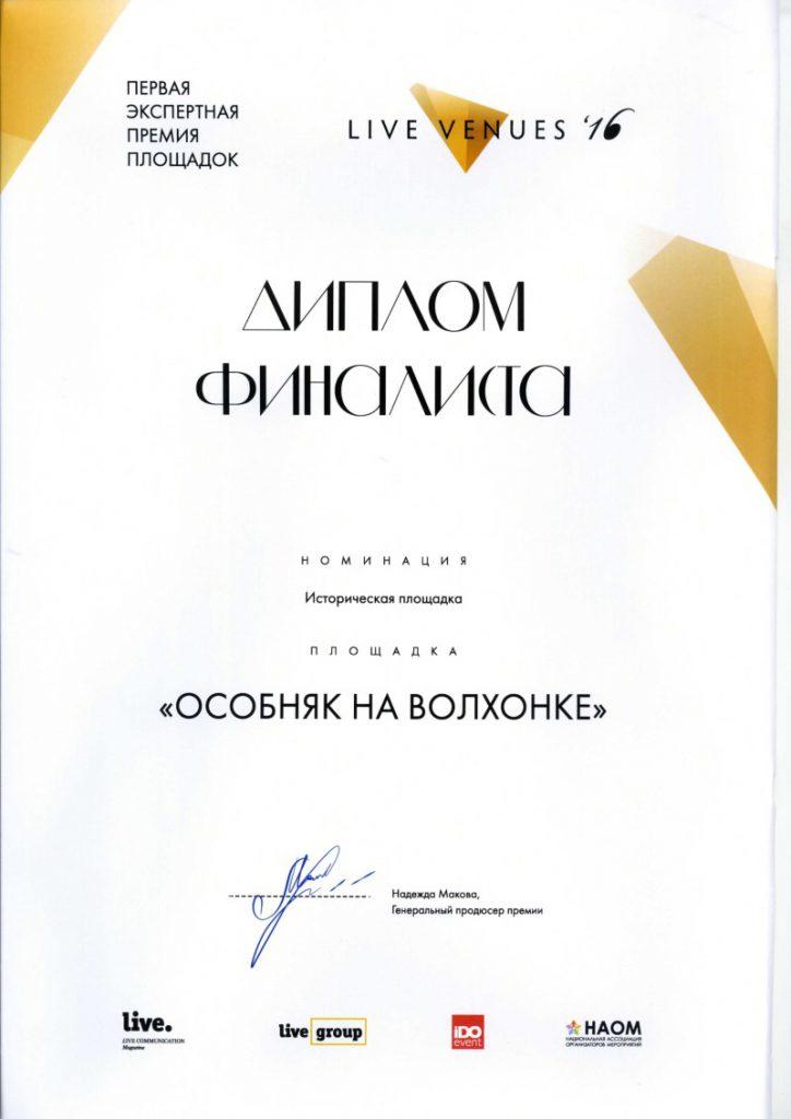 2963555_diplom-final